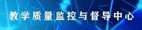 教(jiao)學質量kao)囁賾yu)督導中(zhong)心