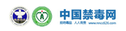 中国禁毒网