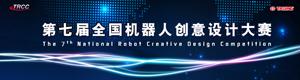 全国机器人创意设计大赛专题网