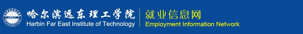 哈尔滨远东理工学院就业信息网