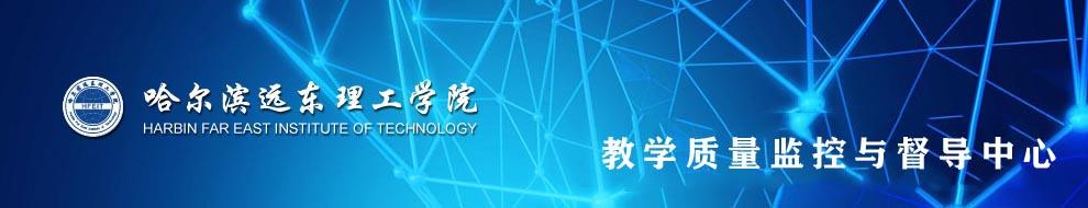 哈尔滨远东理工学院教学评估专题网