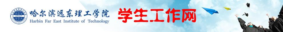 哈尔滨远东理工学院学生工作网