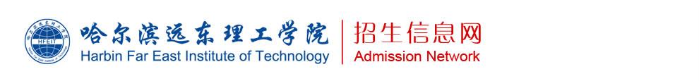 哈尔滨远东理工学院招生信息网